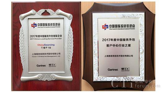 维音荣膺2017中国服务外包十大领军企业