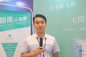 【视频】容联七陌参展2017中国客户体验创新大会