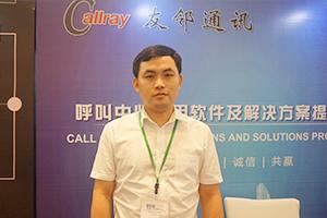 【视频】友邻通讯参展2017中国客户体验创新大会