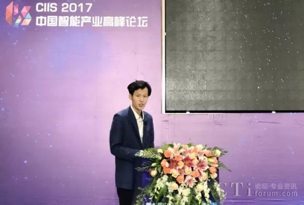 远传技术发声第七届中国智能产业高峰论坛