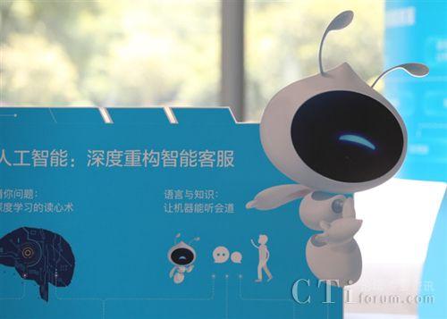 """蚂蚁金服升级智能客服系统 """"未问先答""""将有更多应用场景"""