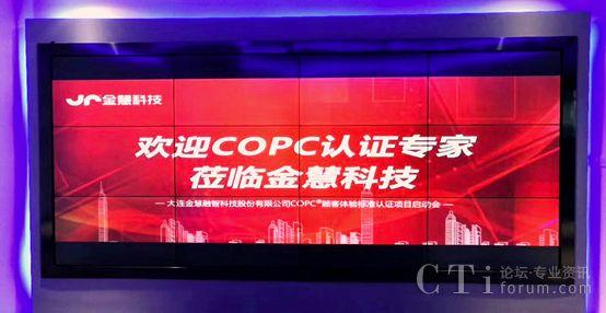 金慧科技COPC®顾客体验标准体系认证项目正式启动