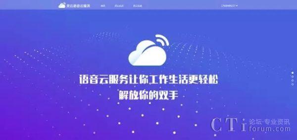 灵云语音云即将发布!云计算+语音开启全新智能体验