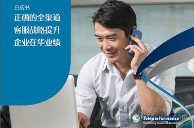 Teleperformance发布《全渠道客服中心战略提升企业业绩》