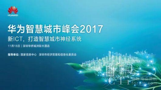 互联网+--华为:信息惠民新样板 智慧潍坊新名片