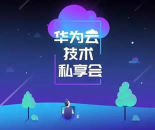 华为云技术私享会