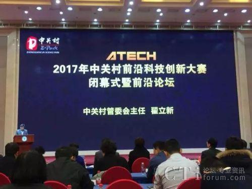 神州泰岳荣膺中关村前沿科技创新大赛人工智能领域TOP10