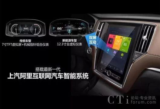 上汽与阿里耗资十亿打造荣威i6互联网汽车也在智能语音交互上有亮