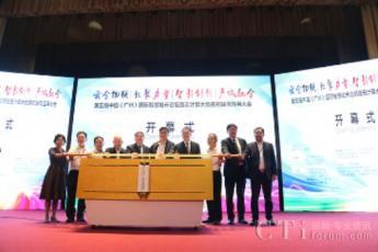 佳都科技亮相广州国际智慧城市论坛