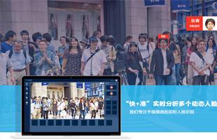 「云图睿视」为视频流提供实时人脸识别功能