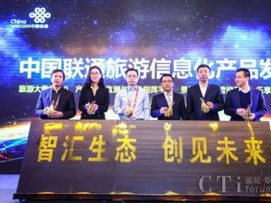 中国旅游大数据应用与产业监测高峰论坛在雄安新区举办