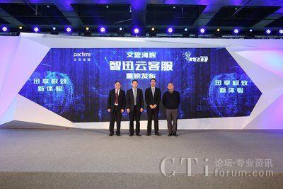 文思海辉联合华为打造新一代全媒体智能云客服平台
