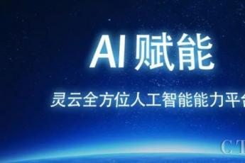 用AI赋能全产业:灵云全方位人工智能能力平台