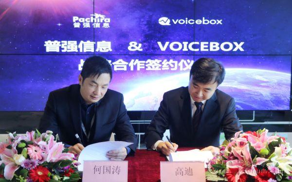 美国VoiceBox Technologies与普强签署战略框架合作协议
