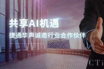捷通华声诚邀合作伙伴 赋能产业共拓AI新生态