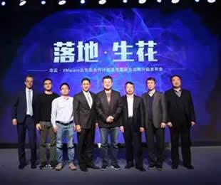 VMware与华云宣布战略合作升级...
