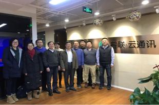 中国通信企业协会来访容联 探...