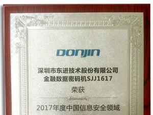 东进加密机荣膺2017年中国大数据之最佳产品奖