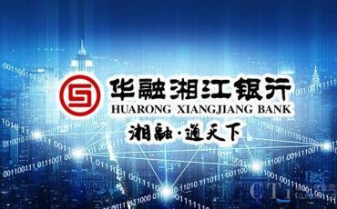信雅达助力华融湘江银行打造新一代多媒体客服中心