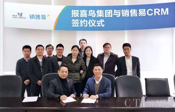 销售易CRM签约报喜鸟集团 服装行业树标杆