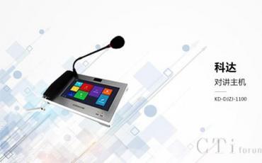 科达发布最新专业对讲系统、让沟通更智慧