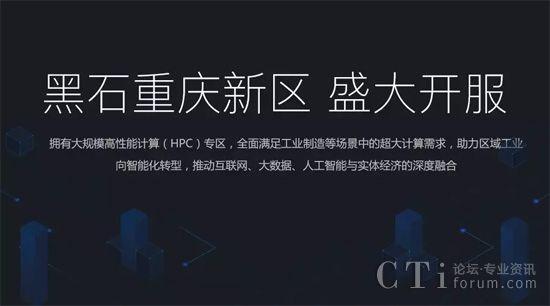 互联网+--腾讯云重庆黑石数据中心开服