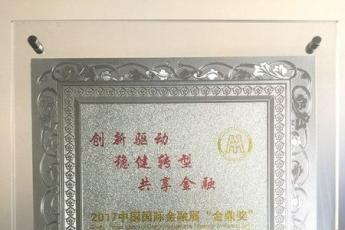 """东进金融数据密码机问鼎2017中国金融展""""金鼎奖"""""""