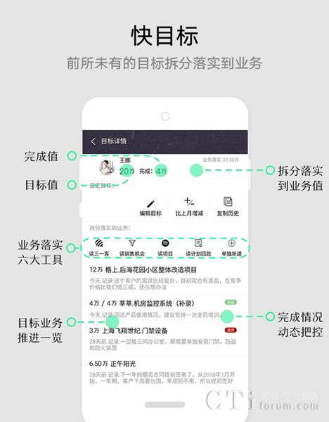 Xtools快目标APP荣获2017中国IT风云榜创新产品奖
