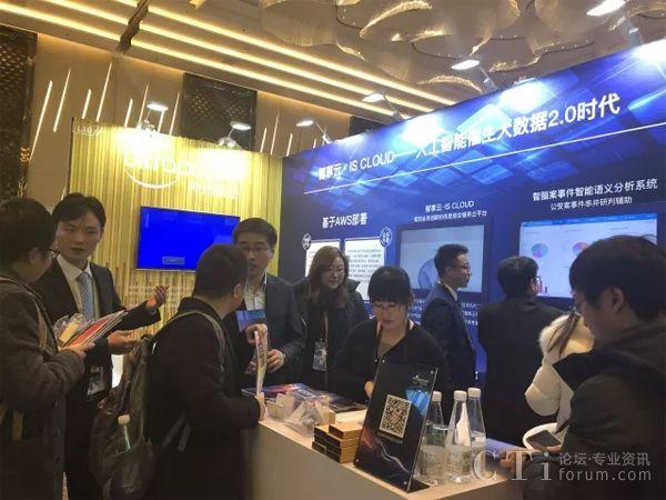 神州泰岳智享云惊艳亚马逊AWS全球云计算技术盛会
