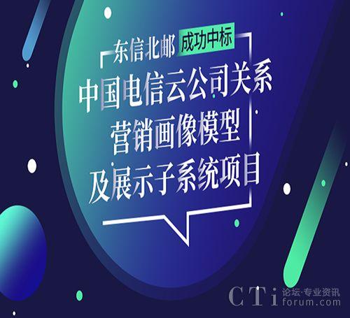 大数据--东信北邮成功中标中国电信关系营销画像模型项目