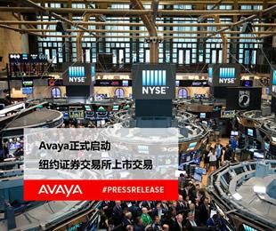 Avaya敲响开市钟声、正式启动...