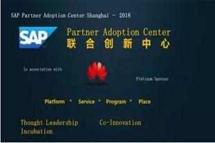 华为与SAP推联合创新中心 共建云端生态圈