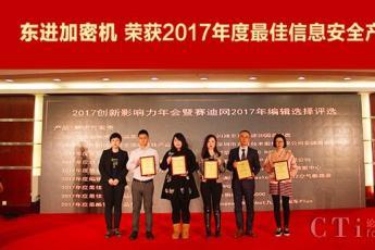 东进加密机荣获2017年度最佳信息安全产品奖