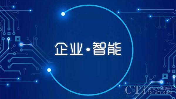 捷通华声灵云助力企业重塑业务模式