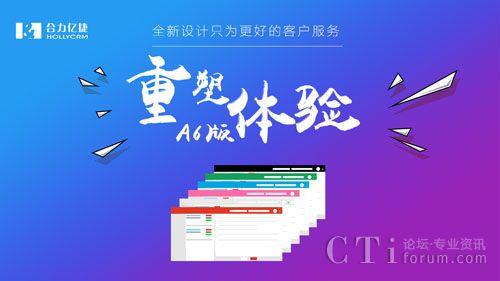 合力亿捷云客服系统A6版正式上线!