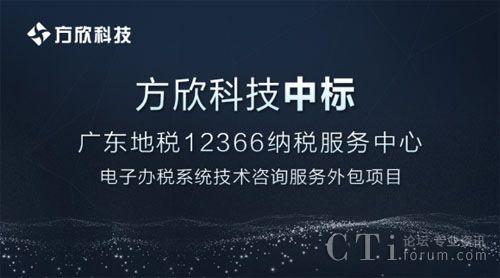 方欣科技协力广东地税12366客服中心打造满意服务