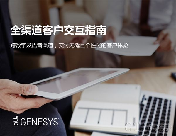 Genesys电子书《全渠道客户交互指南》