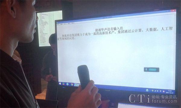 """捷通华声与天海投资共同打造""""智能客服云""""平台"""