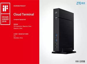 中兴云终端Cloud Terminal荣获德国iF设计大奖