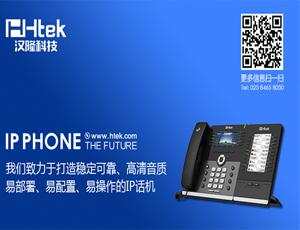 汉隆科技UC900系列IP话机与PortaSwitch UCaaS平台完美兼容