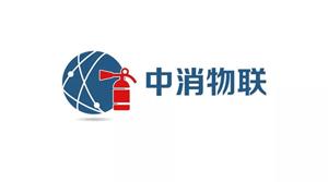 中消物联携手华为搭建漯河物联网消防远程监控中心