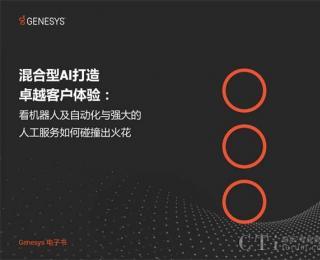 Genesys电子书《混合型AI打造卓越客户体验》