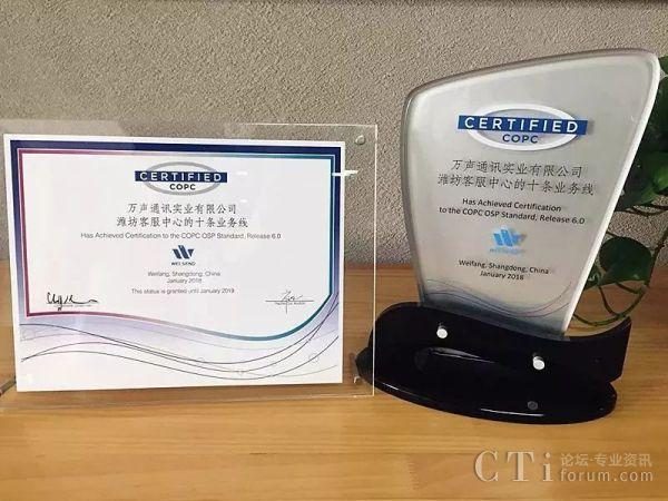 万声通讯实业有限公司COPC认证大获成功