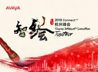 "Avaya2018 Connect ∞"" 杭州峰会"