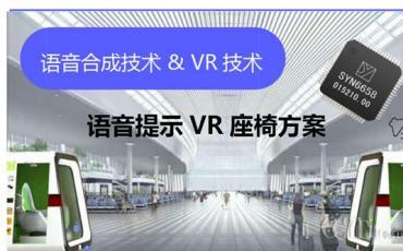 宇音天下:基于VR技术及语音合成技术的动感体验座椅