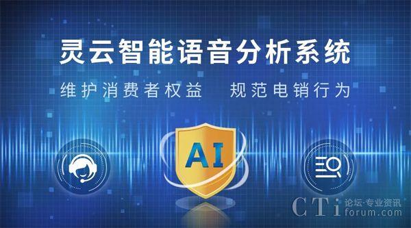 捷通华声灵云智能语音分析成维护消费者权益利器