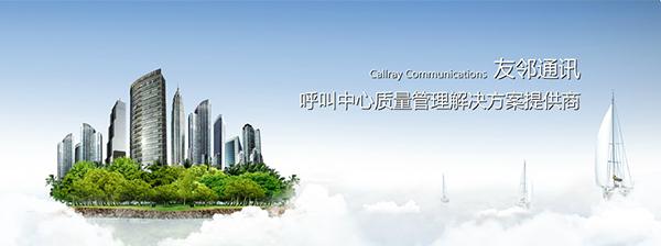 友邻通讯将参展2018中国呼叫中心及企业通信大会