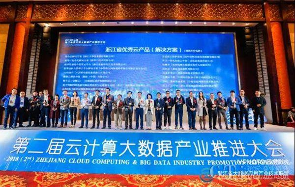 远传技术收获云计算大数据产业两项大奖