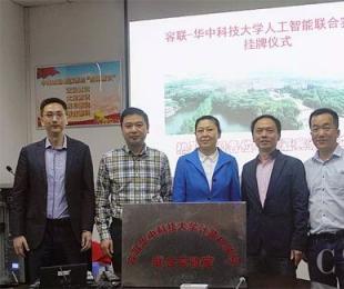容联-华中科技大学人工智能联...
