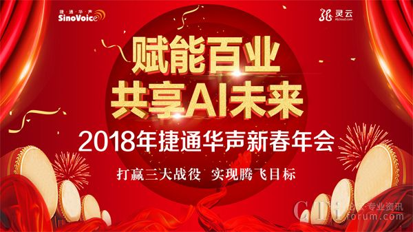赋能百业共享AI未来 2018捷通华声新春年会盛大举行